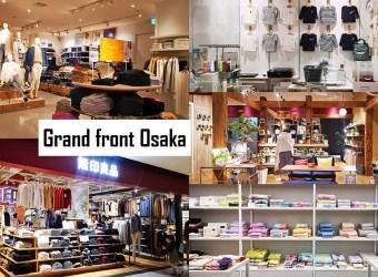 梅田百貨 Grand front Osaka 關西最大無印良品 似誠品百貨高質感文青風百貨商場 內有領取¥500折價券