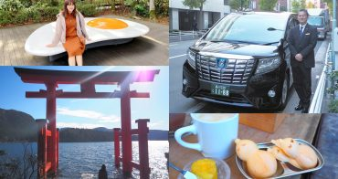東京自由行的新選擇 東京觀光計程車 專人飯店接送 英文嚮導 讓旅行輕鬆又方便!Day2 雕刻之森美術館、箱根神社、箱根關所