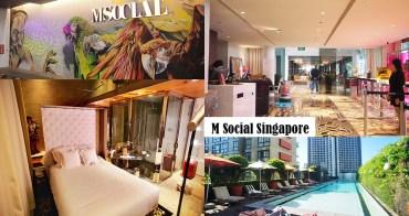 新加坡飯店推薦 M Social Singapore 鄰近克拉克碼頭 時尚年輕新風格酒店