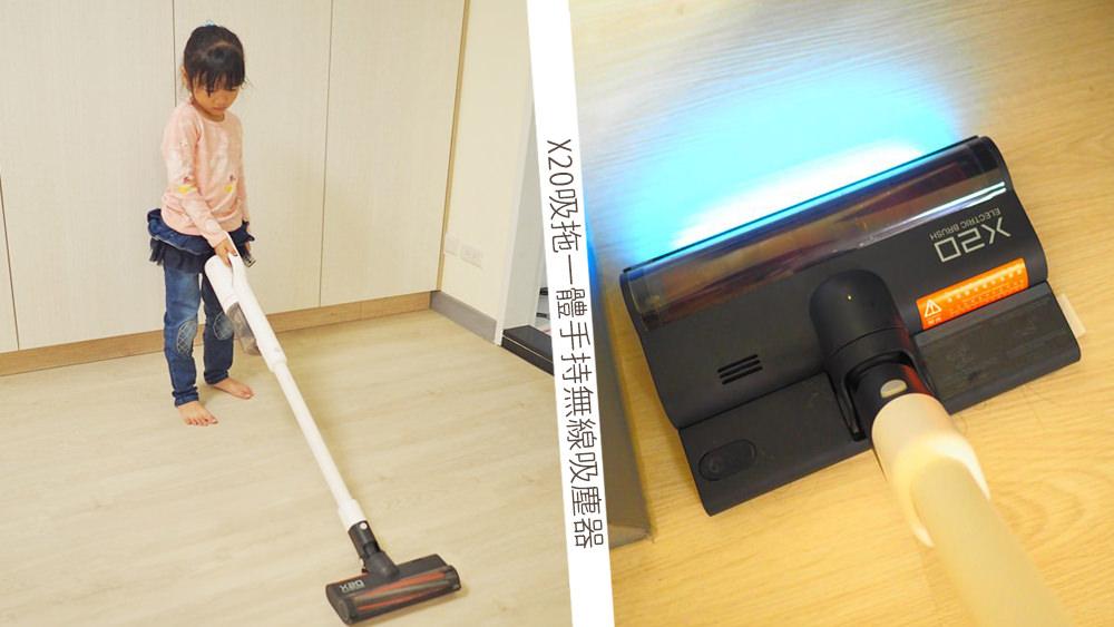 吸拖吸塵器/睿米 x20吸塵器推薦 吸拖一體手持無線吸塵器開箱 - 泡菜公主的芝麻綠豆