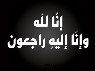 تعازي للأخ عبد الرؤوف الأرشيف منتديات الجلفة لكل الجزائريين و