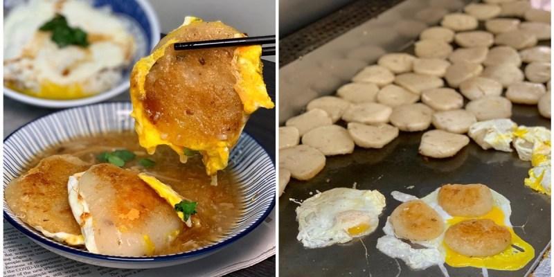 台南美食-七誠米粿 台南人的台式早餐 水仙宮市場必吃美食|台南小吃|