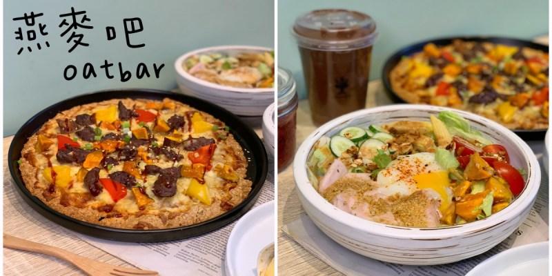 台南美食-【燕麥吧Oat Bar】顛覆傳統對燕麥的想象,讓各個年齡層的人都能品嚐燕麥的多變!!
