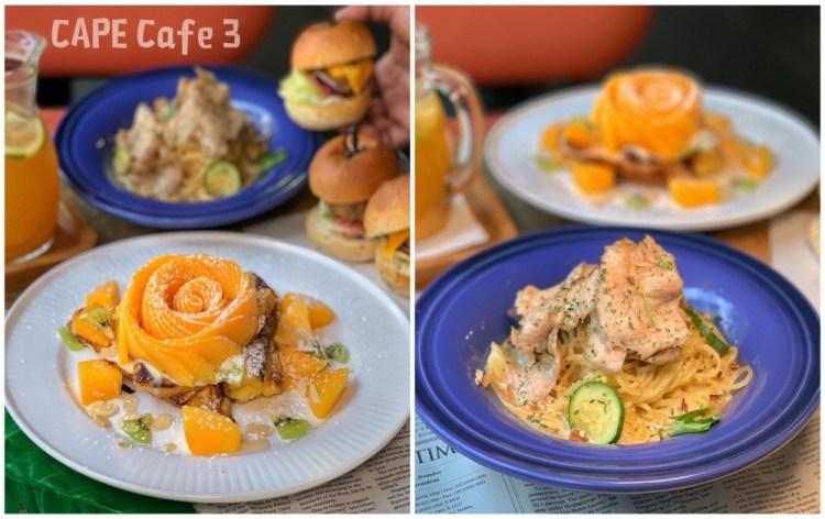 台南美食-【開普三號店 CAPE CAFE 3】高質感咖啡廳!經浸泡蛋液22小時處理的烤布蕾吐司好讚!|台南甜點| |東區美食| |台南咖啡廳 |