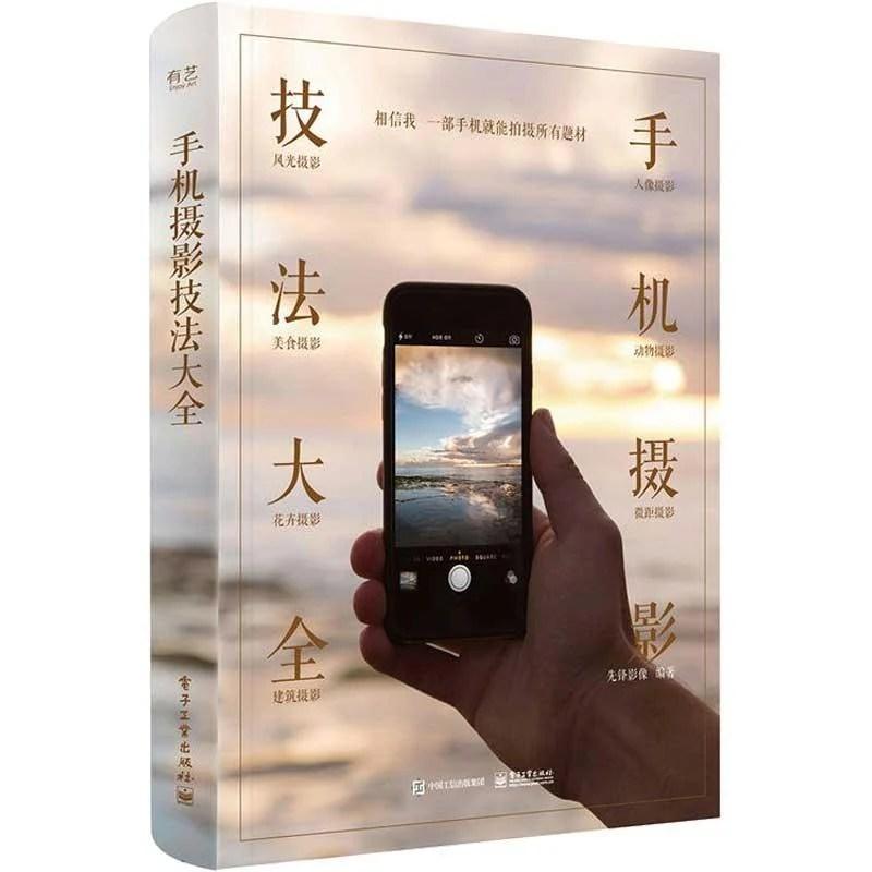 手機攝影技法大全 手機攝影教程書 用手機玩攝影書手機拍照教程技 - 露天拍賣