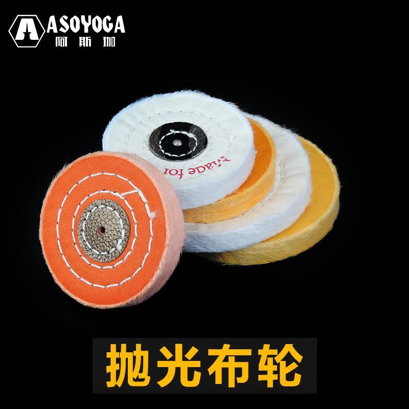 阿斯珈3寸4寸黃布白布棉布拋光絨布輪鏡面珍珠拋光布輪磨光機配件 - 露天拍賣