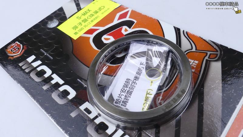 COCO機車精品 新雅部品 SMAX S MAX S-MAX FORCE 彈子盤 (珠巢式) - 露天拍賣