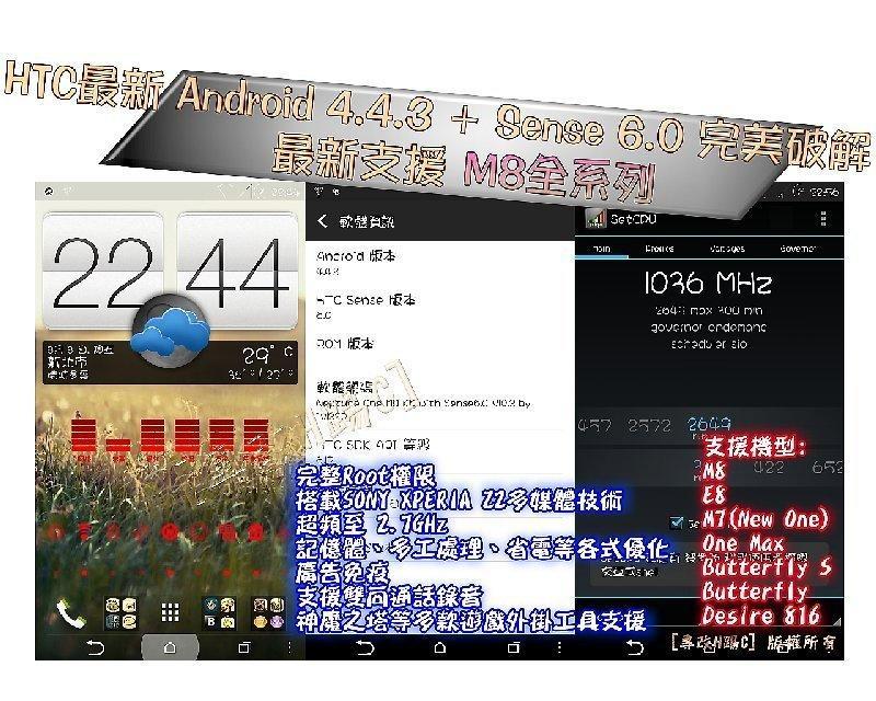 [專改H踢C] 刷機 改機 7.0 ROOT HTC U11 S8+ Note 8 S7 小米 5 6 紅米 max - 露天拍賣