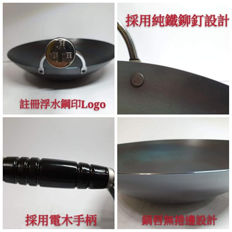 火槍牌純鐵鍋~35cm中華炒鍋 (不含鍋蓋) - 露天拍賣