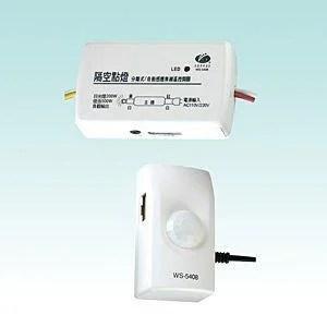 《昌吉電料》伍星WS-5408 隔空點燈 分離式 自動感應 無線遙控 開關 (110V/220V) - 露天拍賣