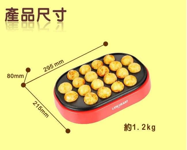(福利品)【獅子心】日式章魚燒機/點心機 LSG-129《家電批發 團購 尾牙 禮贈品》   露天拍賣