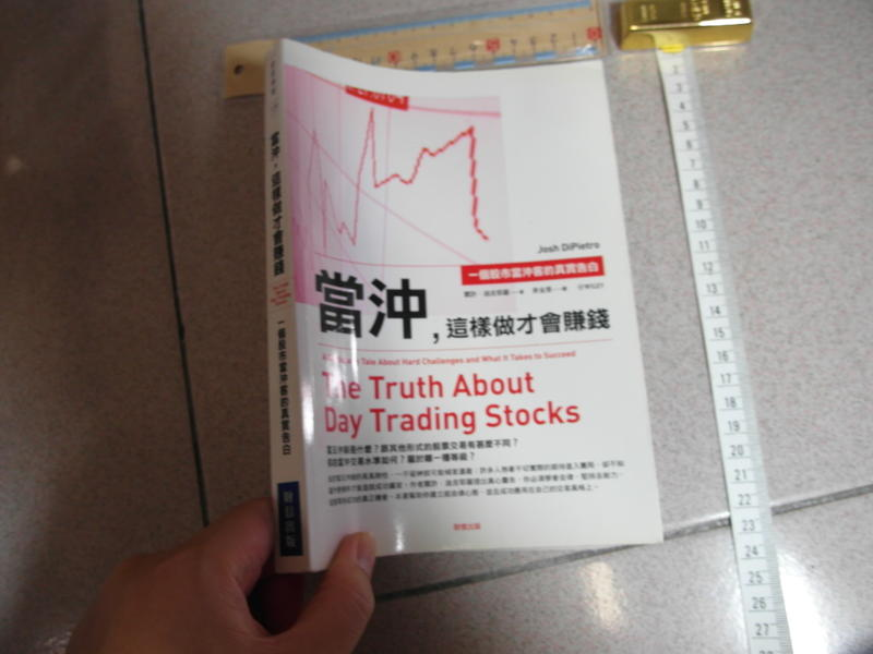 (絕版)當沖。這樣做才會賺錢:一個股市當沖客的真實告白 當沖 這樣做才會賺錢 二手書難免泛黃 - 露天拍賣