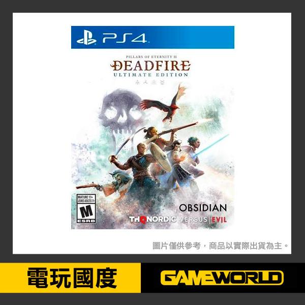 【預購】PS4 永恆之柱 2 死之火焰 終極版 / 國際一般版 / 中文字幕【電玩國度】 - 露天拍賣