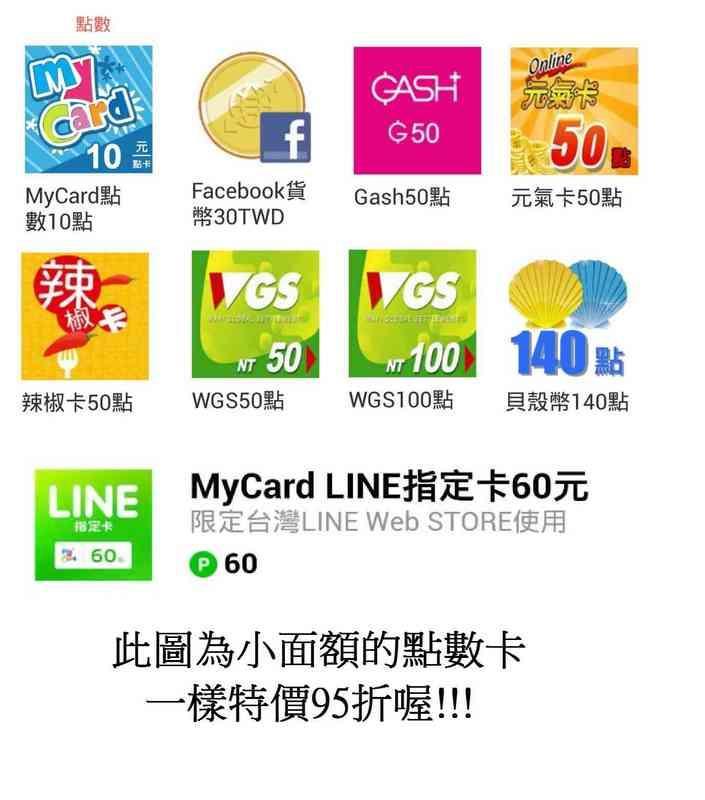 MyCard 點數代購 各種面額都有全部95折..另有其他種類的低額點數卡 高額點數卡 - 露天拍賣