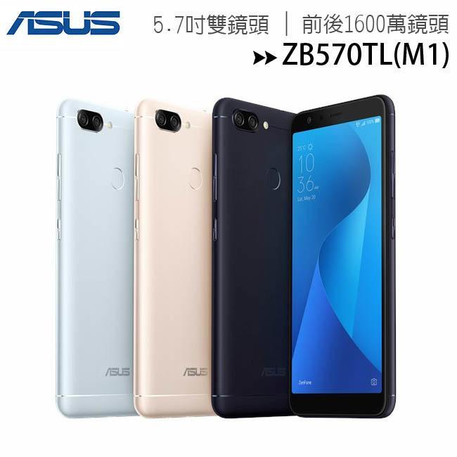 ASUS ZenFone Max Plus (M1) ZB570TL全螢幕電力怪獸手機 - 露天拍賣