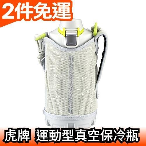 【白色 800ml】缺貨中 虎牌 TIGER 運動型 真空 保冷瓶 保冷杯 MME-D080 附護套 最新款【愛購者】 - 露天拍賣