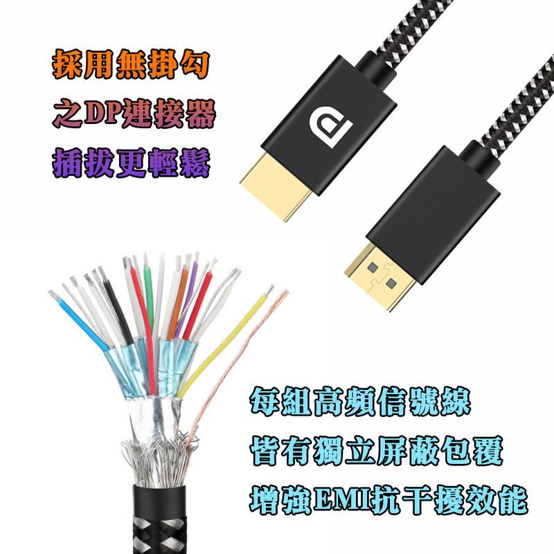 PC-136 4K2K Displayport 1.2版 DP 公 對 公 2M 高階螢幕線 影音同步 繪圖設計必備 - 露天拍賣