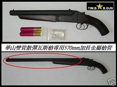 華山全金屬8MM雙管散彈槍霰彈槍玩具槍(專用570MM加長全金屬槍管20吋槍管)另有6MM - 露天拍賣