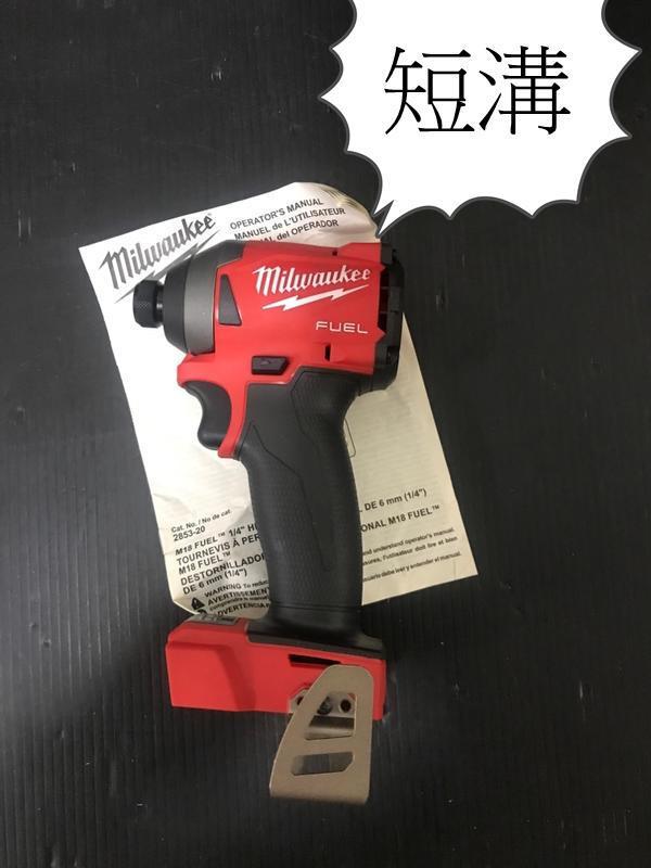 【小強工具】全新 美國 米沃奇 M18 2853-20 無刷 起子機 衝擊起子 六角板手 短溝版 2753升級 | 露天拍賣