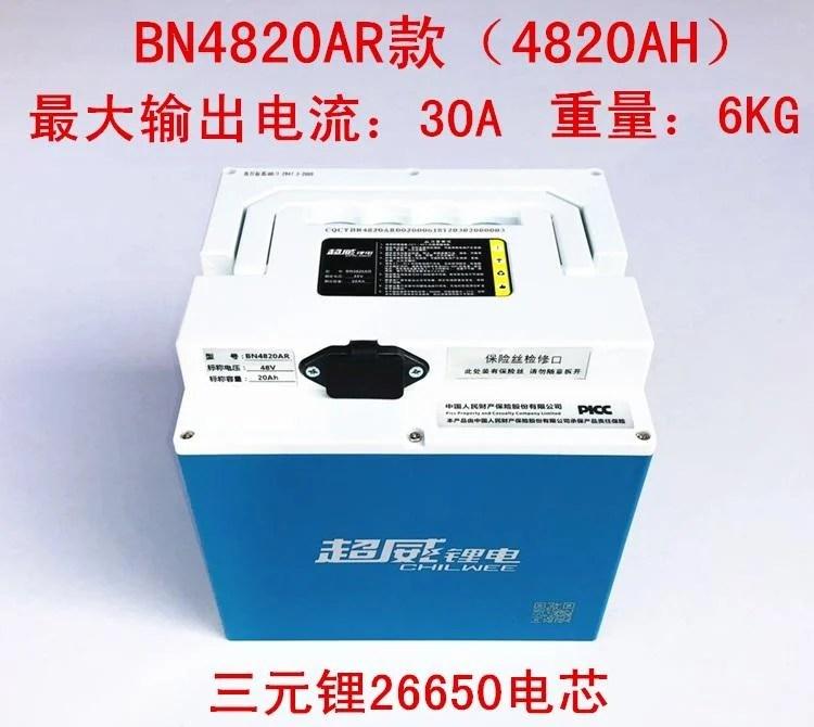 (含運費)超威鋰電池 48v20ah AR 款(26650汽車級電芯)送5A充電器110v-220v寬電壓 鋰鐵 鐵鋰 - 露天拍賣