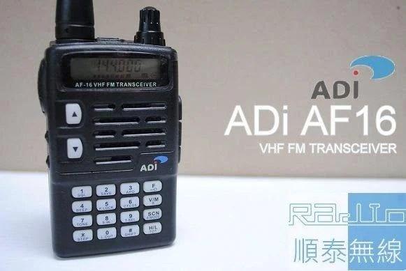 『光華順泰無線』Adi AF-16 VHF 車隊 無線電 對講機 車用 重車 生存遊戲 AF68 AF16 AF46 - 露天拍賣