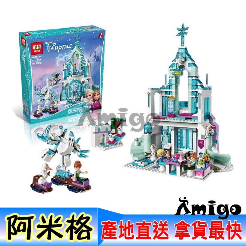 阿米格Amigo│【現貨】樂拼25002 得高70217冰雪奇緣城堡 Elsa的城堡 公主系列 樂高41148同款 - 露天拍賣
