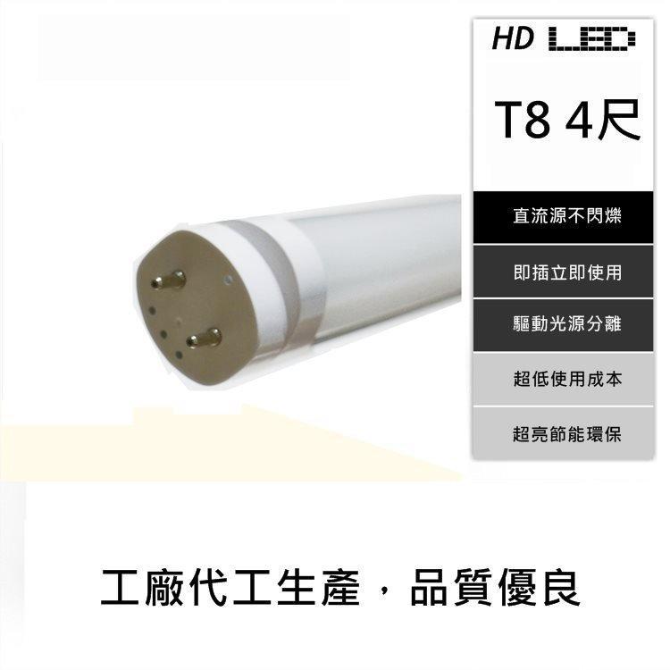 正品 全新 HD T8 4尺 LED燈管 爆亮2050流明 滿兩千免運 即插即用 - 露天拍賣