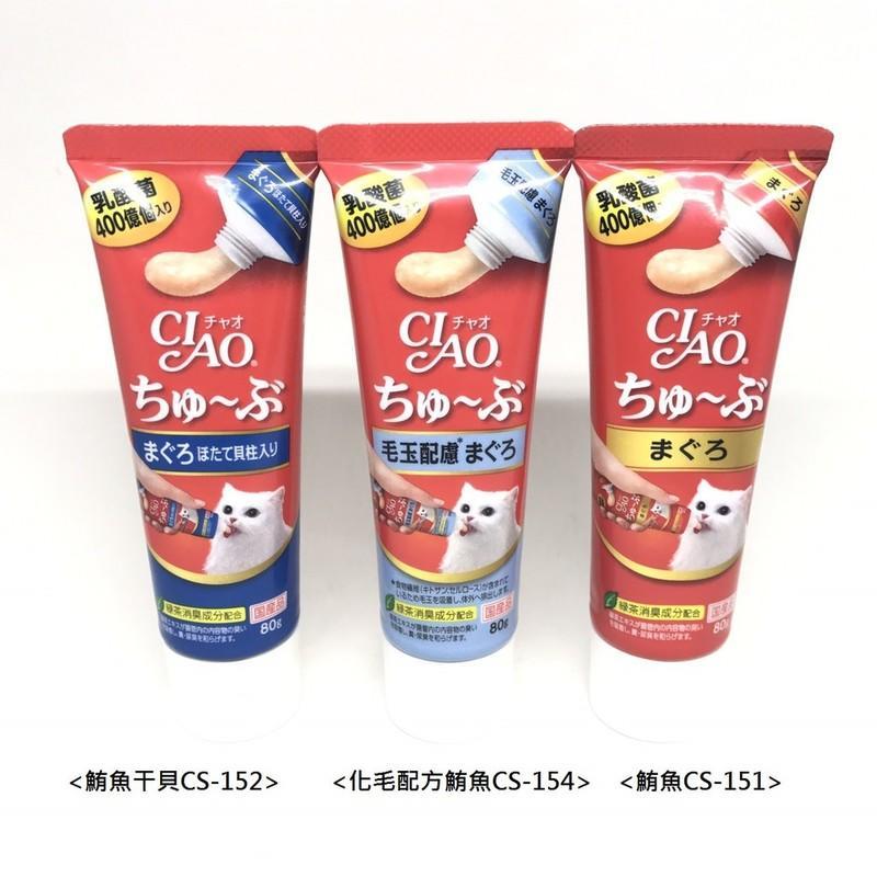 日本 Ciao 乳酸菌 肉泥膏 鮪魚干貝 / 化毛配方鮪魚 / 鮪魚 80g 貓零食 - 露天拍賣