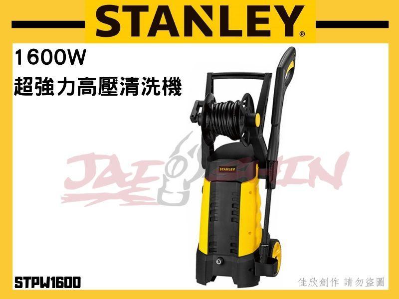 【桃園工具】含稅 史丹利 STANLEY 1600W超強力高壓清洗機 STPW1600 (附旋轉噴頭) 洗車機 - 露天拍賣