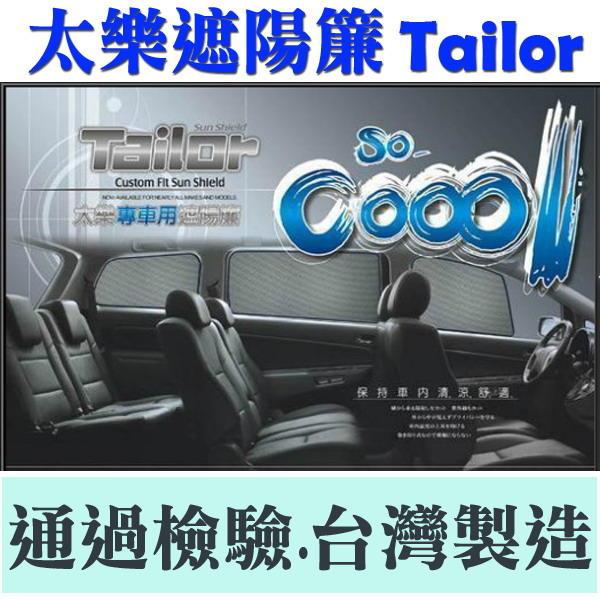Tailor 太樂 遮陽簾 隔熱效果達91.5%以上 三菱 FORTIS COLT PLUS - 露天拍賣
