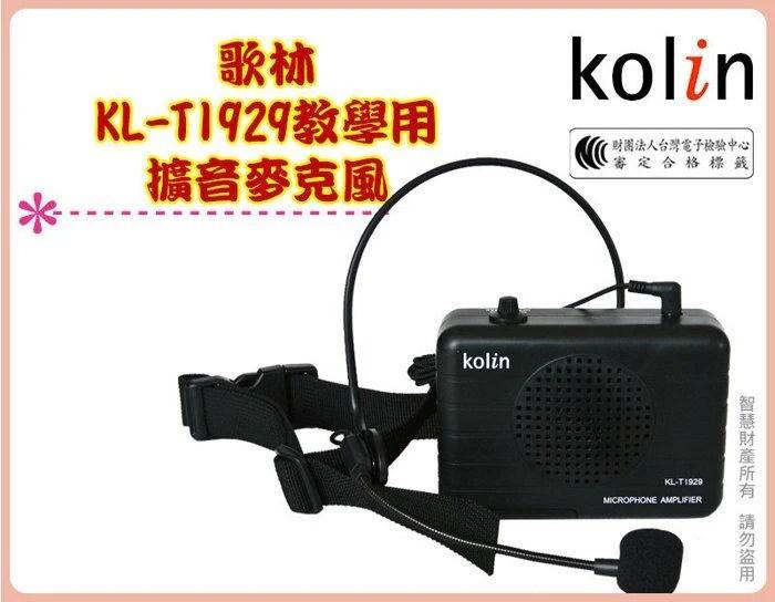 超級批發 歌林 KL-TI929 教學用擴音麥克風 喊話器 小蜜蜂 擴音器 大聲公 導遊 市場叫賣不費力(可混批) - 露天拍賣