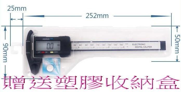 現貨 電子游標卡尺 0~150mm 0.1mm/0.01in公英制切換 數位游標卡尺 液晶游標卡尺 | 露天拍賣