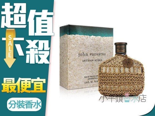 《小平頭香水店》John Varvatos Artisan Acqua 工匠海洋 限量版 男性淡香水 5ML香水分享瓶 - 露天拍賣