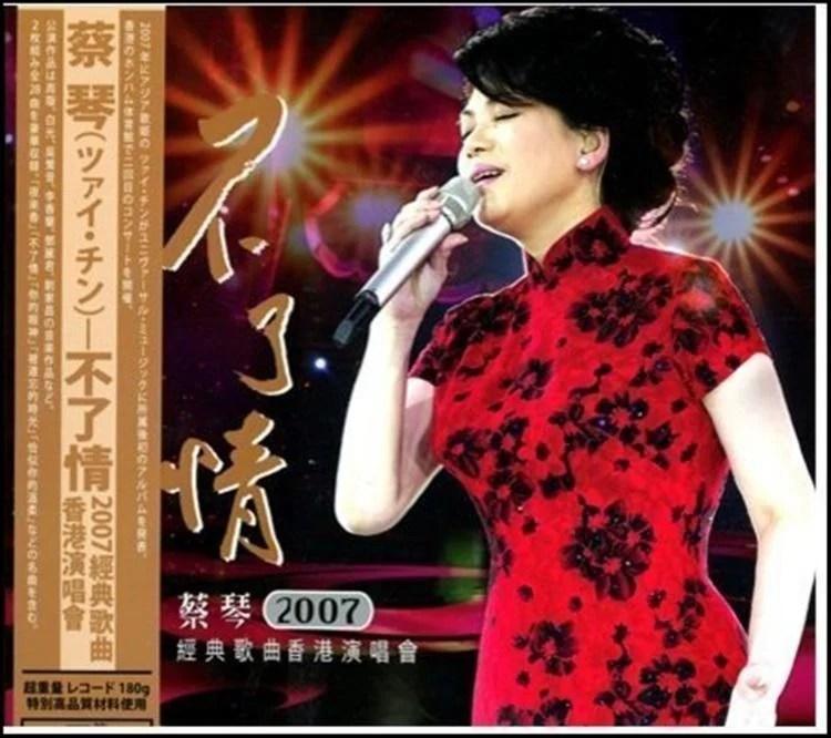 【音樂年華】蔡琴-不了情2007經典歌曲香港演唱會/2LP(日本進口版)黑膠唱片/382限量流水編號 - 露天拍賣