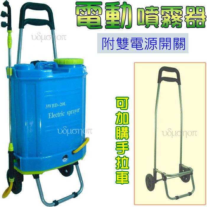 電動噴霧器(大)20公升(手柄開關)20L噴農藥桶 噴殺蟲劑消毒液 農藥機 背式噴霧桶 噴藥機 電動噴霧機#B0473 ...