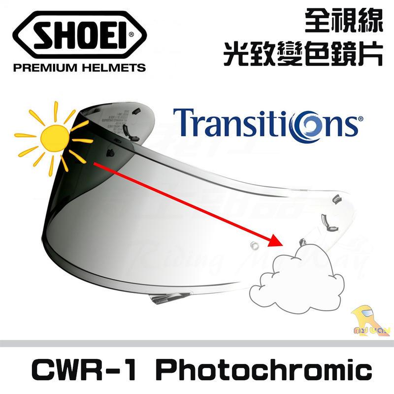 任我行騎士部品 SHOEI CWR-1 Photochromic 原廠 全視線 光致 變色鏡片 墨片 鏡片 正廠 現貨 - 露天拍賣