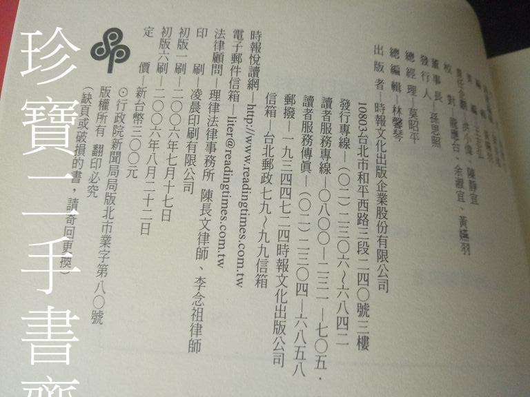 【珍寶二手書齋FA184】《請用文明來說服我》ISBN:9571345016│時報文化│龍應臺簽名 - 露天拍賣