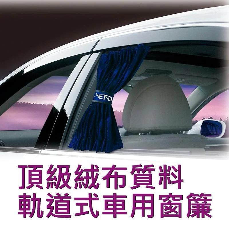 日本 MIRAREED 頂級質感 絲絨材質 軌道式窗簾 汽車 車用 抗UV隔熱窗簾 側窗遮陽簾 隔熱簾 遮陽簾 二入 - 露天拍賣