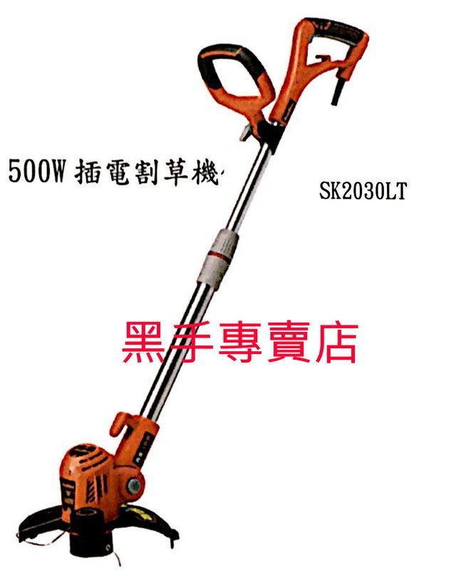 老池五金 SHINKOMI 型鋼力 500W插電割草機 SK2030LT 插電式打草機 插電式除草機 電動割草機 - 露天拍賣