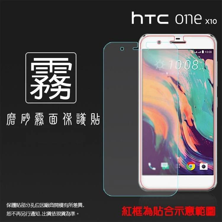 霧面螢幕保護貼 HTC U11 U-3u / One X10 X10U 保護貼 軟性 霧貼 霧面貼 磨砂 防指紋 保護膜 - 露天拍賣