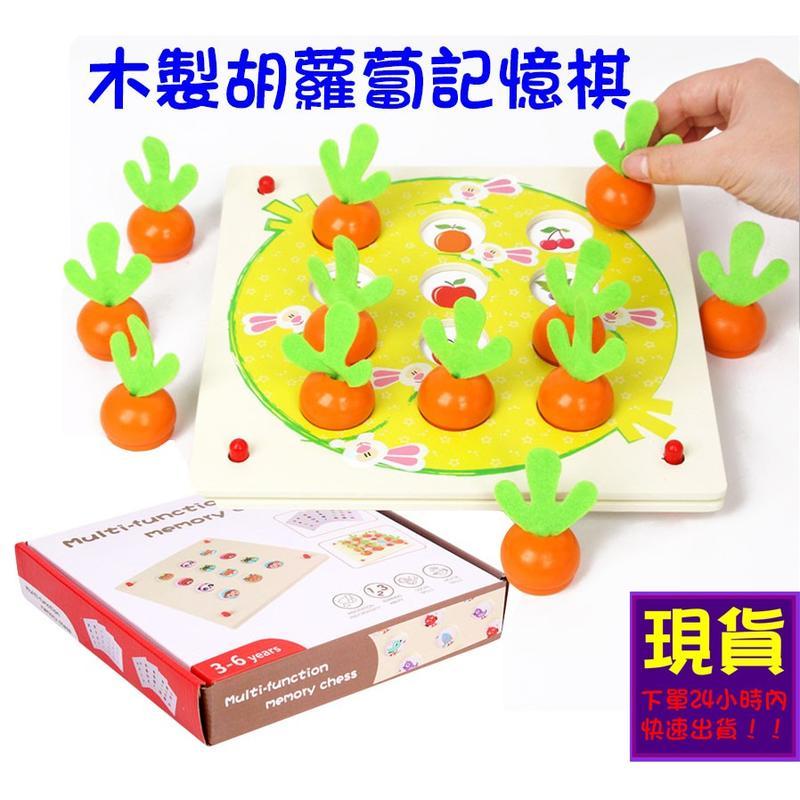 【小太陽玩具屋】木製胡蘿蔔記憶棋 幼兒早教親子棋類桌面遊戲棋 記憶對對樂遊戲 猜猜記憶遊戲 8071 - 露天拍賣