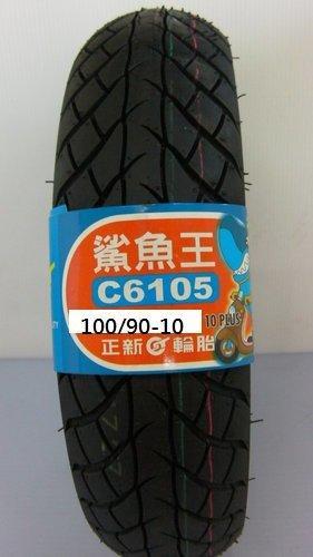 正新 鯊魚王II C6105 輪胎 100/90-10 (不含裝) - 露天拍賣