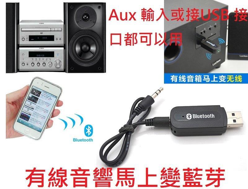 USB 藍牙接收器 藍芽接收器 藍牙音樂接收器 藍牙音頻接收器 擴大機 AUX 汽車音響 line 家庭劇院 - 露天拍賣