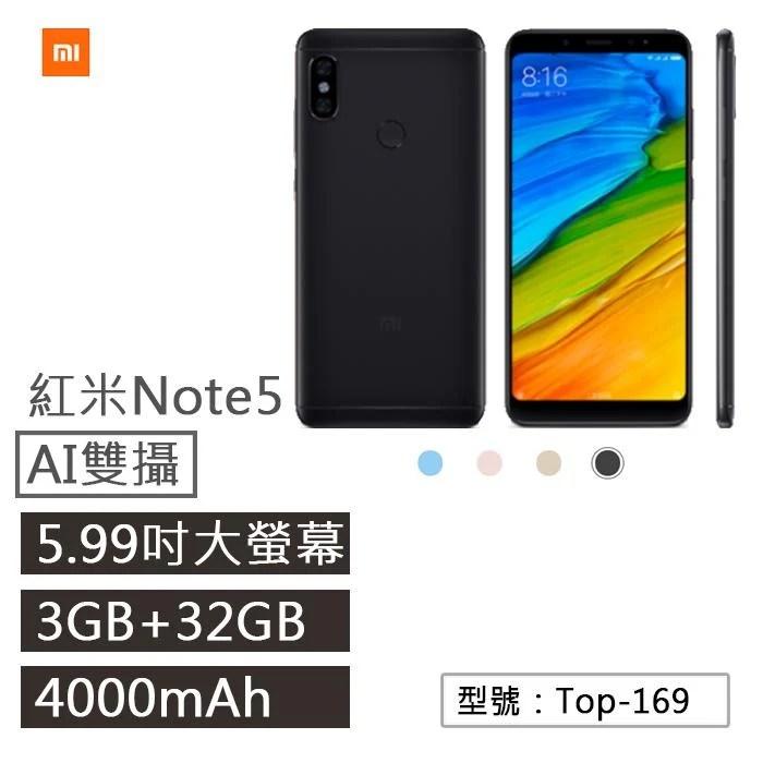 【新品促銷】紅米Note 5(5.99吋) 3GB+32GB AI雙攝 臺灣官網公司貨 Top-169 - 露天拍賣