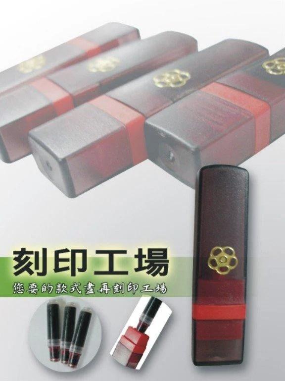 *刻印工廠*0.5X1卡式原子印.連續章加墨水管只要55元 - 露天拍賣