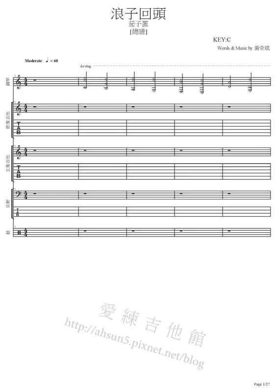 團譜 ~茄子蛋_浪子回頭~[吉他譜][貝斯譜][鼓譜][鍵盤][五線譜][樂譜] - 露天拍賣