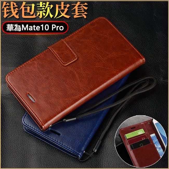 瘋馬紋 華為 Mate10 Pro 手機皮套 Mate9 Pro Mate8 保護殼 支架 插卡 錢包 保護套 軟殼 - 露天拍賣