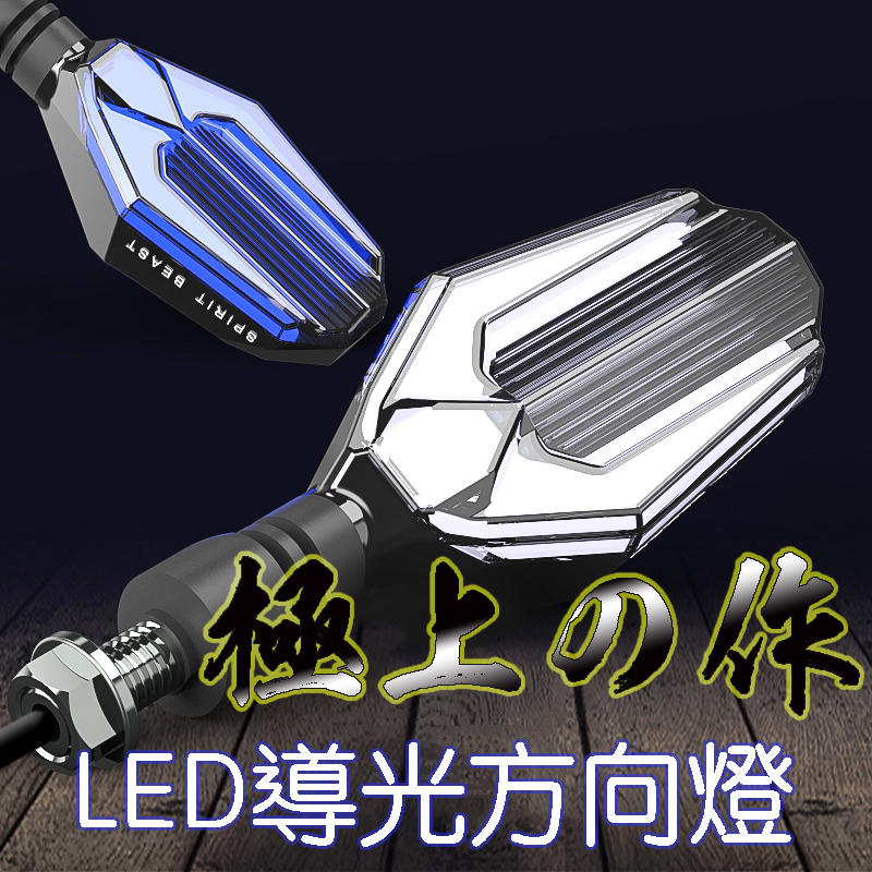 靈獸 LED導光方向燈 小阿魯 R150 Force 雷霆S 檔車 R15 Z125 Z300 KTR 雲豹 酷龍 野狼 - 露天拍賣