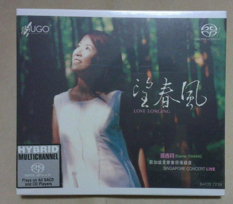 張杏月∕忘春風 sacd編號:SACD-7238 - 露天拍賣
