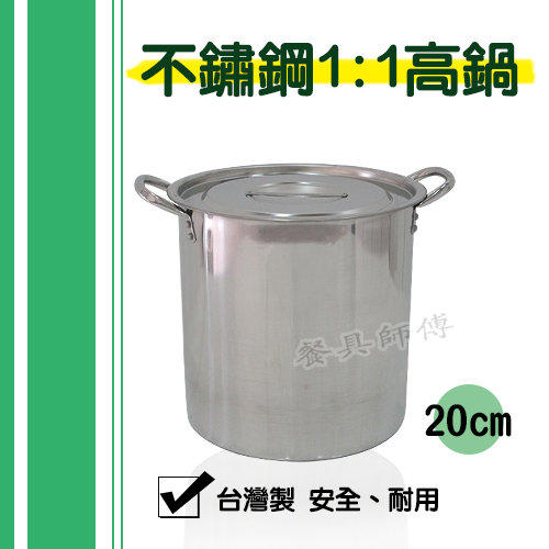 ~餐具師傅~【1:1深型高鍋-20cm】不銹鋼湯鍋 不鏽鋼高鍋 不鏽鋼鍋 調理鍋 湯桶 - 露天拍賣